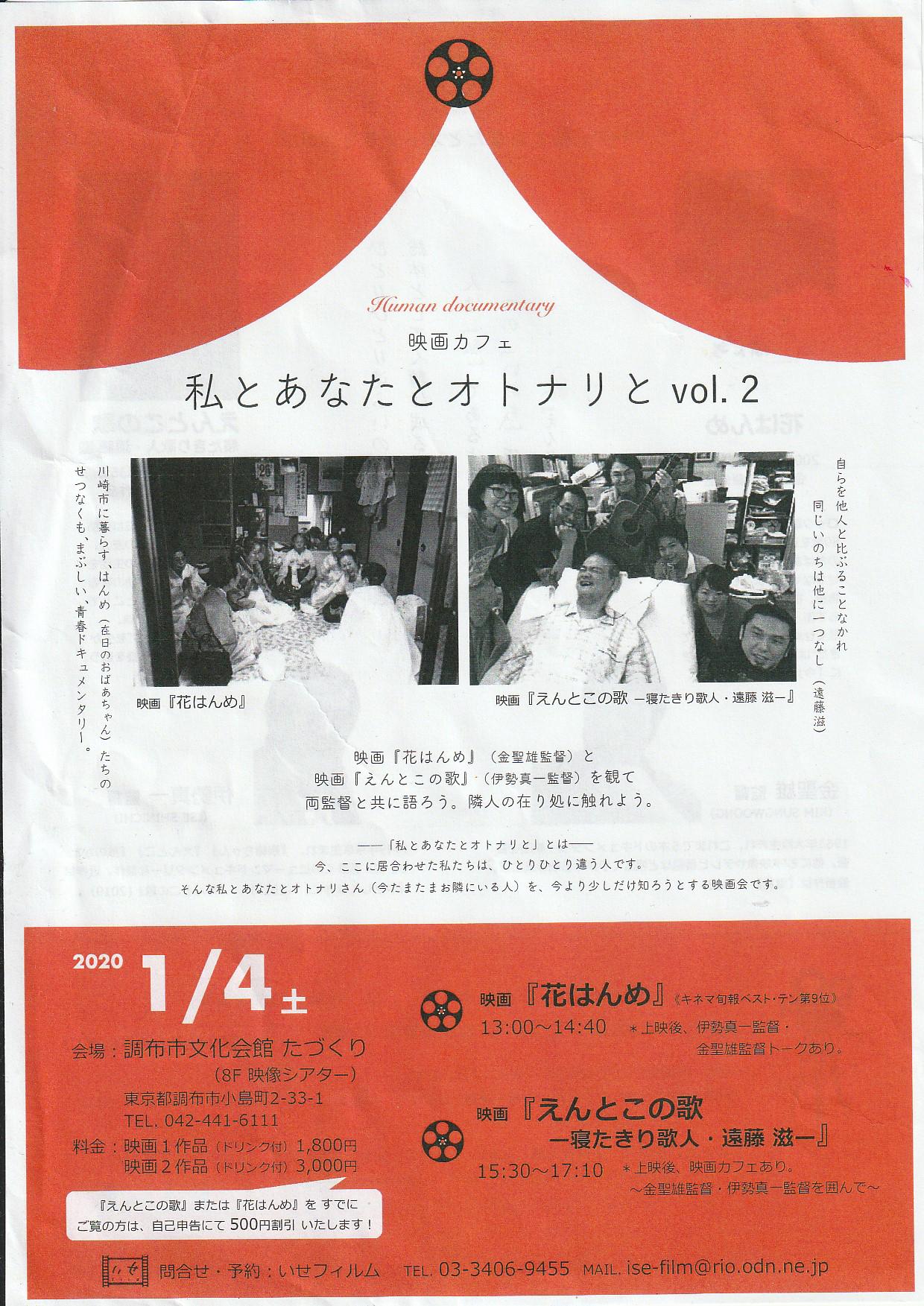 映画カフェ 私とあなたとオトナリとvol.2 @ 調布市文化会館たづくり | 調布市 | 東京都 | 日本
