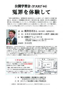 公開学習会(part44)冤罪を体験して @ 清瀬市アミューホール | 清瀬市 | 東京都 | 日本