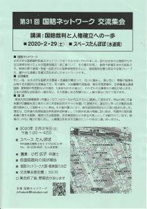 第31回 国賠ネットワーク交流集会 @ スペースたんぽぽ | 千代田区 | 東京都 | 日本